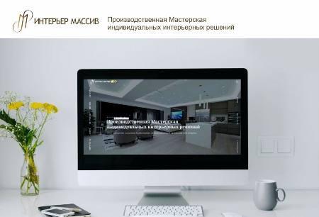 Сайт для столярной мастерской