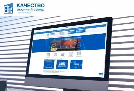 Создание сайта для оконного завода